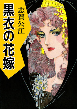 黒衣の花嫁-電子書籍