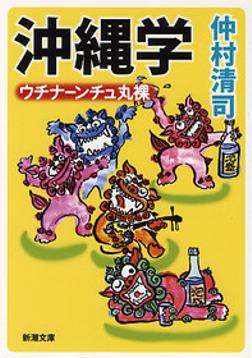 沖縄学―ウチナーンチュ丸裸―-電子書籍