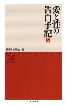 愛と性の告白手記4-電子書籍