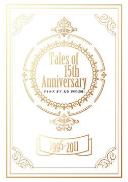 Tales of 15th Anniversary テイルズ オブ 大全 1995-2011-電子書籍