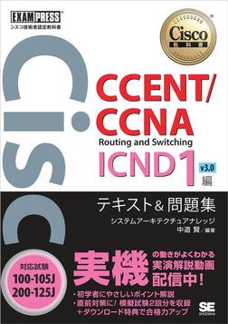 シスコ技術者認定教科書 CCENT/CCNA Routing and Switching ICND1編 v3.0 テキスト&問題集 [対応試験]100-105J/200-125J-電子書籍