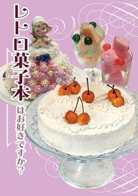 レトロ菓子本はお好きですか? Vol.1