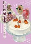 レトロ菓子本はお好きですか?