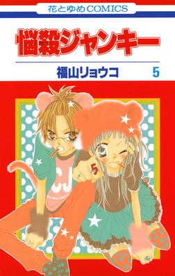 悩殺ジャンキー 5巻-電子書籍