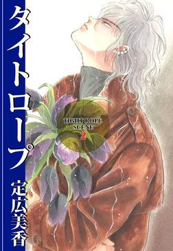 タイトロープ(2)-電子書籍