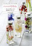 ハーバリウム―美しさを閉じこめる植物標本の作り方