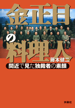 金正日の料理人 間近で見た独裁者の素顔-電子書籍