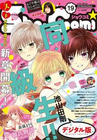 Sho-Comi 2019年19号(2019年9月5日発売)