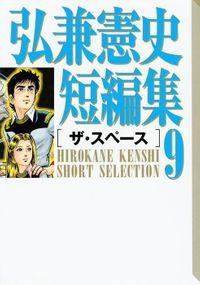 弘兼憲史短編集(9)ザ・スペース