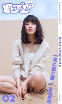 <週プレ PHOTO BOOK> 吉岡里帆「光と風と夢。」