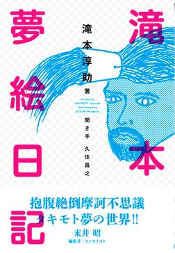 滝本夢絵日記-電子書籍
