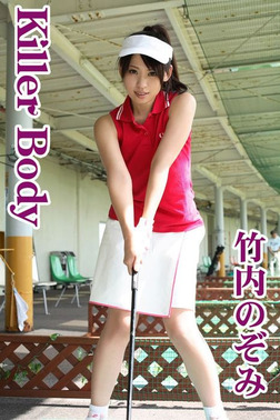 竹内のぞみ 「Killer Body」-電子書籍