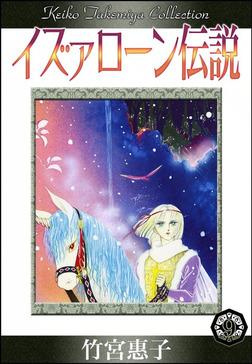 イズァローン伝説 (9) 過去からの予言-電子書籍