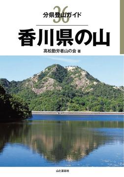 分県登山ガイド 36 香川県の山-電子書籍