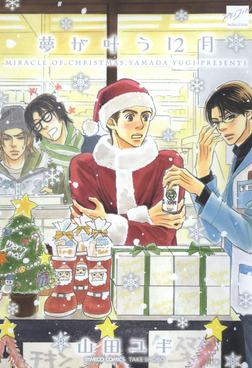 夢が叶う12月【新装版】-電子書籍