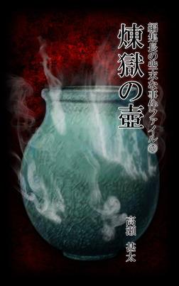 編集長の些末な事件ファイル66 煉獄の壺-電子書籍