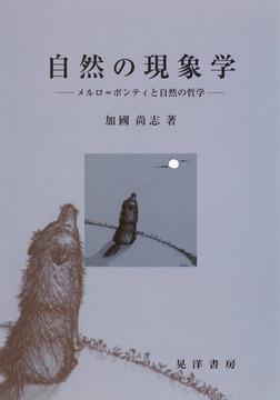 自然の現象学 : メルロ=ポンティと自然の哲学-電子書籍
