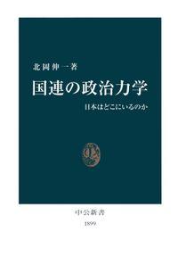 国連の政治力学 日本はどこにいるのか(中公新書)