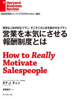 営業を本気にさせる報酬制度とは-電子書籍