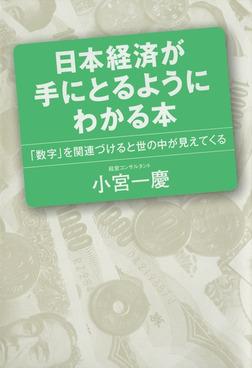 日本経済が手に取るようにわかる本  「数字」と関連づけると世の中が見えてくる-電子書籍