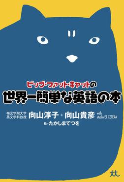 タブレット版 ビッグ・ファット・キャットの世界一簡単な英語の本-電子書籍