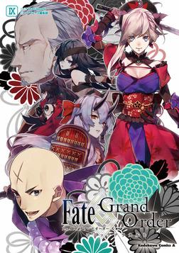 Fate/Grand Order コミックアラカルト IX-電子書籍