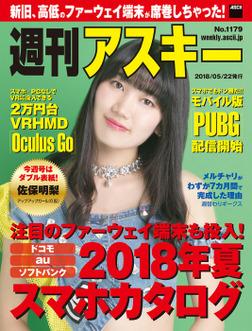 週刊アスキーNo.1179(2018年5月22日発行)-電子書籍