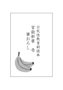 公民性教育副読本官能新書 壱 筆おろし-電子書籍