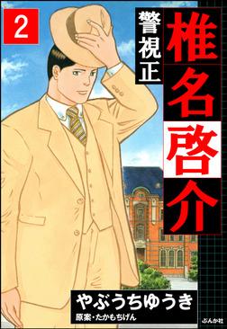 警視正 椎名啓介 2-電子書籍