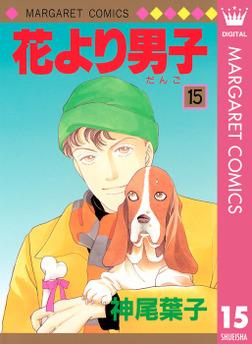 花より男子 15-電子書籍