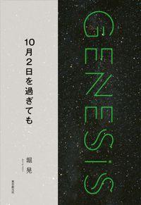10月2日を過ぎても-Genesis SOGEN Japanese SF anthology 2018-