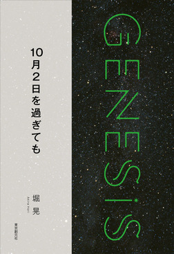 10月2日を過ぎても-Genesis SOGEN Japanese SF anthology 2018--電子書籍