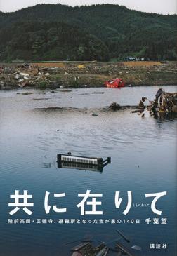 共に在りて 陸前高田・正徳寺、避難所となった我が家の140日-電子書籍