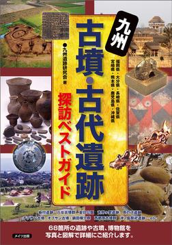 九州 古墳・古代遺跡 探訪ベストガイド-電子書籍