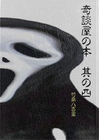 奇談屋の本〈其の四〉