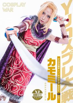【デジタル限定 YJ PHOTO BOOK】カモミール<YJコスプレ大戦>-電子書籍