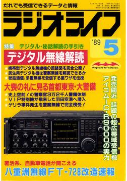 ラジオライフ 1989年 5月号-電子書籍