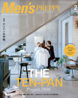 Men's PREPPY 2016年2月号-電子書籍