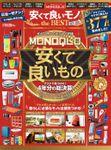 100%ムックシリーズ MONOQLO 安くて良いモノ the BEST 2019-2020