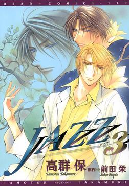 JAZZ(3)-電子書籍