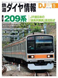 鉄道ダイヤ情報_2019年5月号