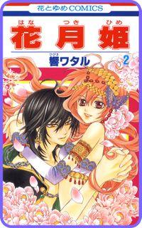 【プチララ】花月姫 story05
