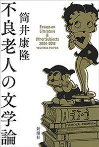 不良老人の文学論(新潮社)