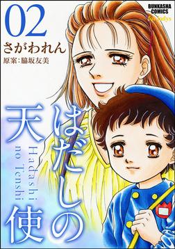 はだしの天使2巻-電子書籍