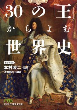 30の「王」からよむ世界史-電子書籍