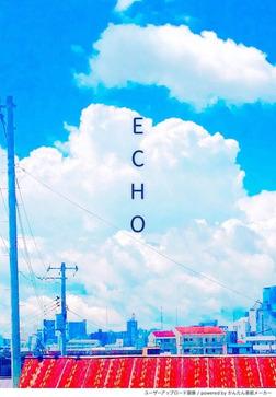 ECHO-電子書籍