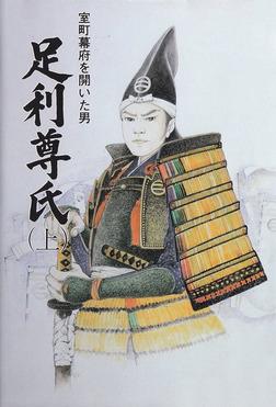 室町幕府を開いた男 足利尊氏(上)-電子書籍
