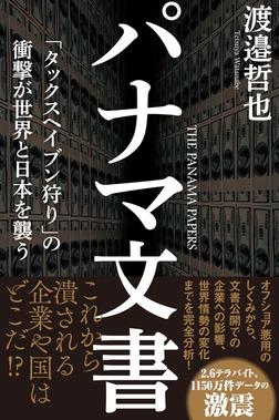 パナマ文書 「タックスヘイブン狩り」の衝撃が世界と日本を襲う-電子書籍