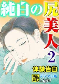 【体験告白】純白の尻美人02 『艶』デジタル版Light