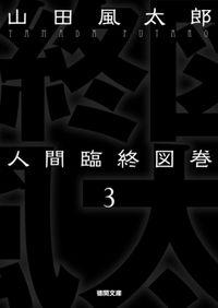人間臨終図巻 3